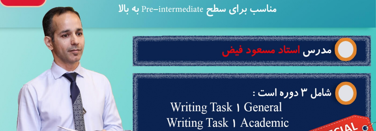 کلاس آنلاین رایتینگ (Writing) آیلتس ielts | آیلتس وینرز