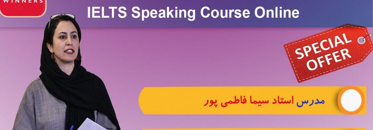 کلاس آنلاین مکالمه (ُSpeaking) آیلتس | پکیج اسپیکینگ آیلتس | آیلتس وینرز
